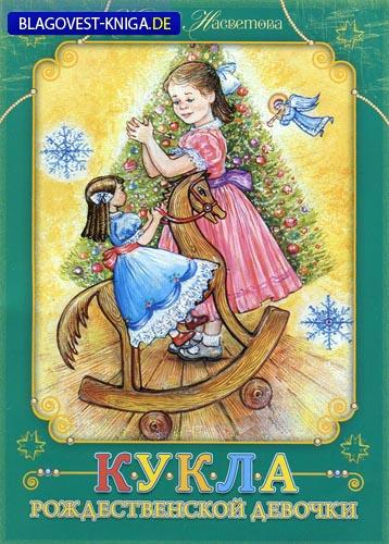 Кукла рождественской девочки. Юлия Насветова