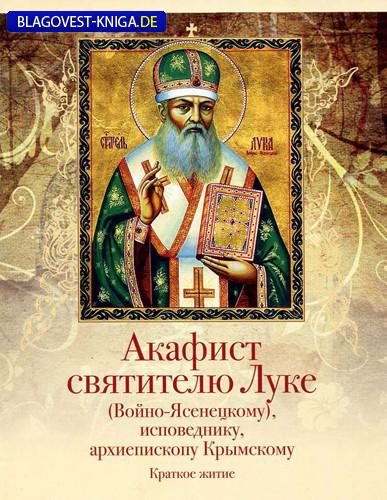 Акафист святителю Луке (Войно-Ясенецкому), исповеднику, архиепископу Крымскому. Краткое житие
