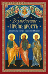 Возлюбившие Премудрость. Апостолы Петр, Павел и Иоанн