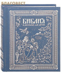Библия в рассказах для детей. Кожаный переплет. Серебряный обрез