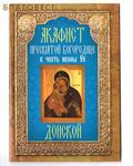 Акафист Пресвятой Богородице в честь иконы Её Донской