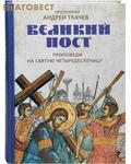 Великий пост. Проповеди на Святую Четыредесятницу. Протоиерей Андрей Ткачев