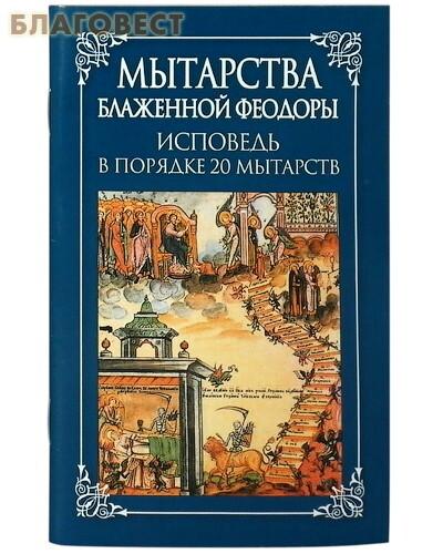 Сибирская Благозвонница Мытарства блаженной Феодоры. Исповедь в порядке 20 мытарств