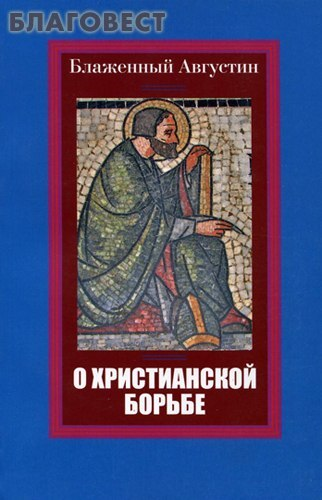 Центр библейско-патрологических исследований О христианской борьбе. Блаженный Августин