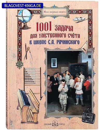 Белый город 1001 задача для умственного счета в школе С. А. Рачинского