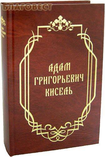 Издатель В.П. Ильин Адам Григорьевич Кисель