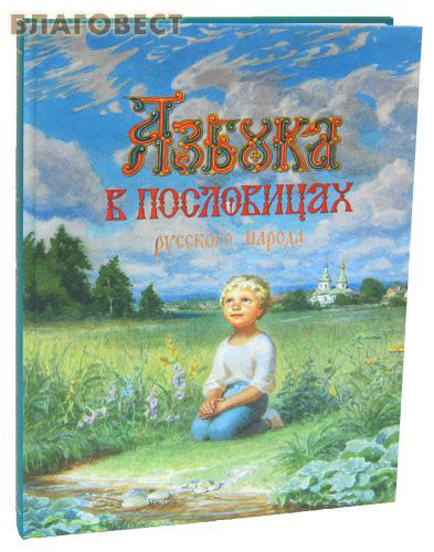 Азбука в пословицах русского народа
