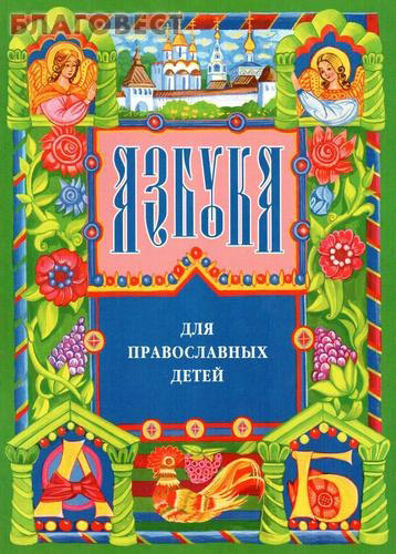 Сретенский монастырь Азбука для православных детей. Нина Орлова