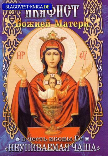 """Приход храма Святаго Духа сошествия Акафист Божией Матери в честь иконы Ее """"Неупиваемая Чаша"""""""