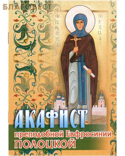 Приход храма Святаго Духа сошествия Акафист преподобной Евфросинии Полоцкой