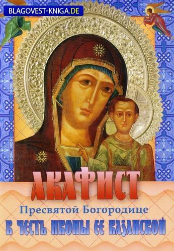 Приход храма Святаго Духа сошествия Акафист Пресвятой Богородице в честь Ее иконы Казанской