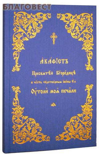 Общество памяти игумении Таисии Акафист Пресвятой Богородице в честь чудотворной иконы Ее Утоли мои печали. Церковно-славянский шрифт