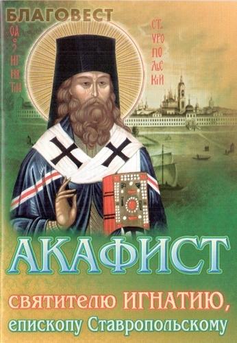 Приход храма Святаго Духа сошествия Акафист святителю Игнатию, епископу Ставропольскому