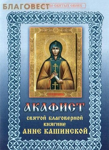 Христианская жизнь Акафист святой благоверной княгине Анне Кашинской
