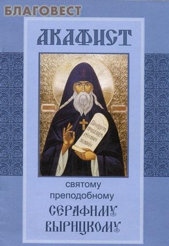 Сатисъ, Санкт-Петербург Акафист святому преподобному Серафиму Вырицкому