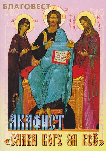 Приход храма Святаго Духа сошествия Акафист Слава Богу за все