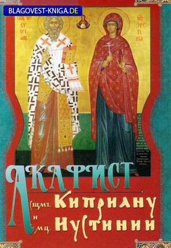 Приход храма Святаго Духа сошествия Акафист сщмч. Киприану и мц. Иустине