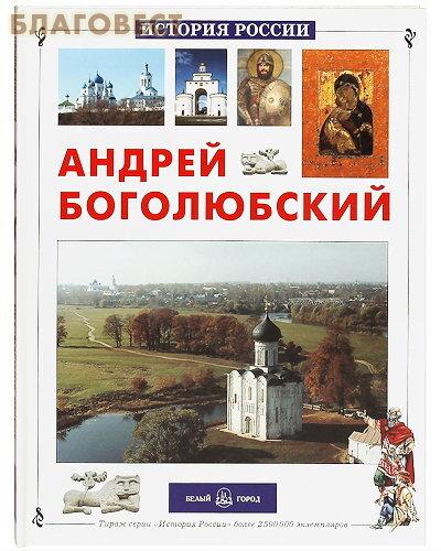 Белый город Андрей Боголюбский. Наталия Соломко, Геннадий Сколов