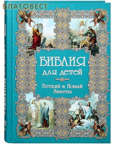 Белый город Библия для детей. Ветхий и Новый Заветы