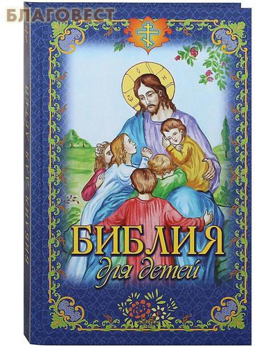 Родное пепелище НООФ Библия для детей. Протоиерей Владимир Чугунов