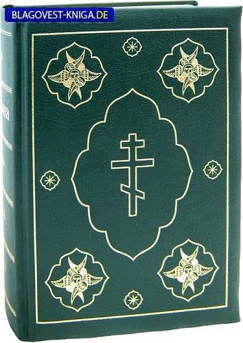 Российское Библейское Общество Библия. Кожаный переплет. Подарочная упаковка. Золотой обрез с указателями