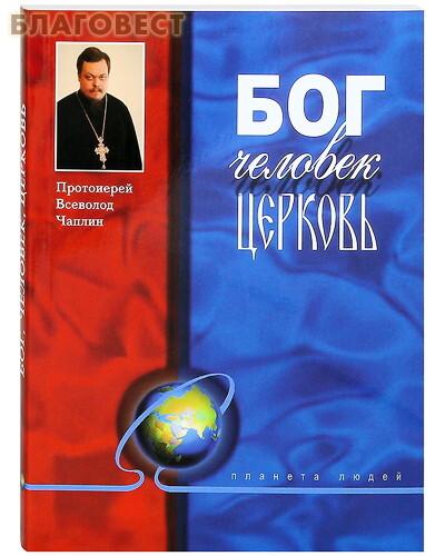 Дар, Москва Бог. Человек. Церковь. Протоиерей Всеволод Чаплин