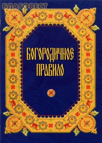 Московской Патриархии Богородичное правило. Русский шрифт
