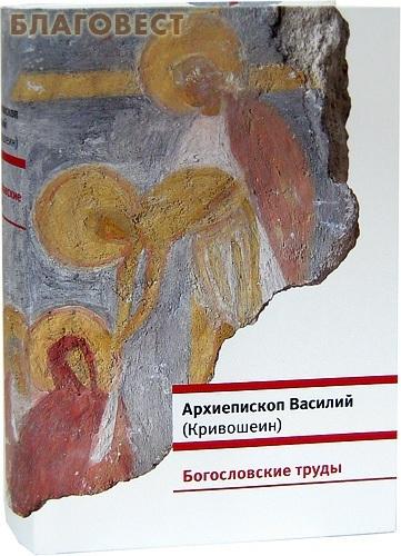 Христианская библиотека Богословские труды. Архиепископ Василий (Кривошеин)