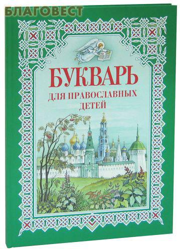 Свято-Троицкая Сергиева Лавра Букварь для православных детей