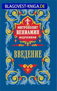 Правило Веры, Москва Введение во Храм Пресвятой Богородицы. Митрополит Вениамин Федченков