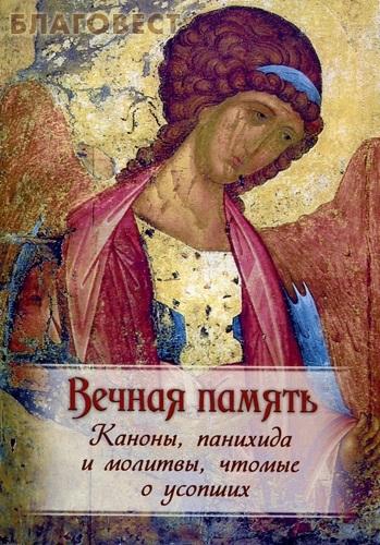 Ковчег, Москва Вечная память. Каноны, панихида и молитвы, чтомые по усопшим