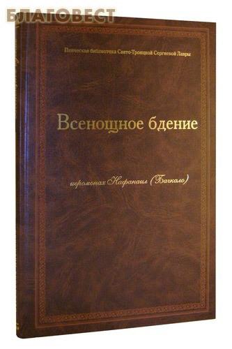 Свято-Троицкая Сергиева Лавра Всенощное бдение. Иеромонах Нафанаил (Бачкало)