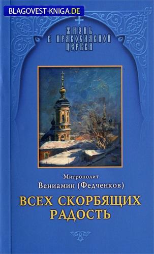 Отчий дом, Москва Всех скорбящих Радость. Митрополит Вениамин (Федченков)