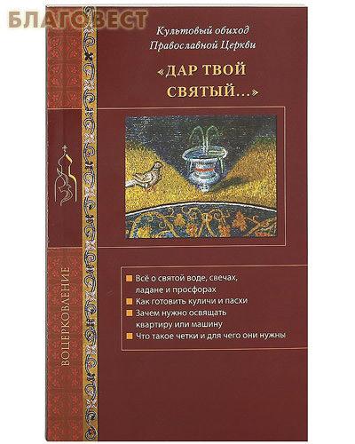 Лепта Дар Твой святый... Культовый обиход Православной Церкви