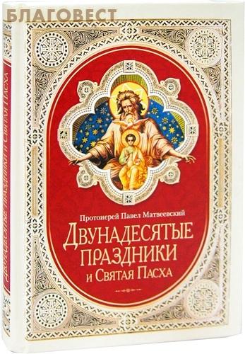 Сибирская Благозвонница Двунадесятые праздники и Святая Пасха. Протоиерей Павел Матвеевский