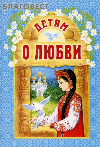 Белорусская Православная Церковь, Минск Детям о любви. Н. Г. Куцаева