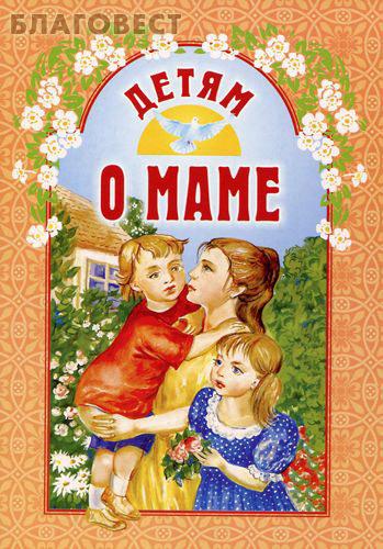 Белорусская Православная Церковь, Минск Детям о маме. А. В. Велько