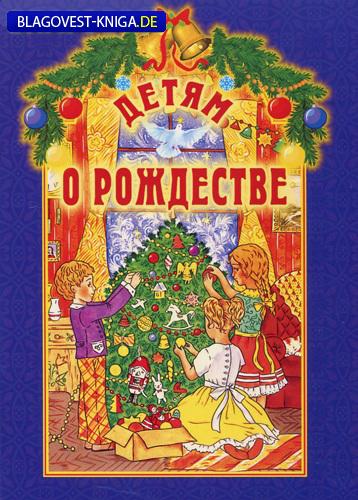 Белорусская Православная Церковь, Минск Детям о Рождестве