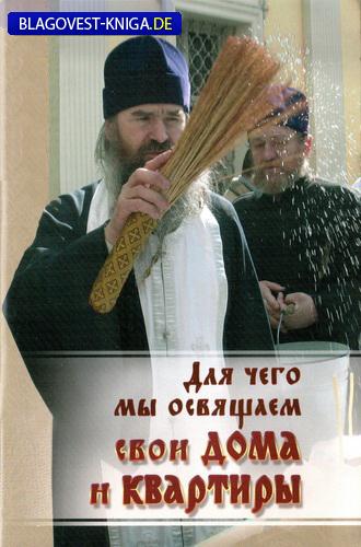 Ковчег, Москва Для чего мы освящаем свои дома и квартиры. В ассортименте