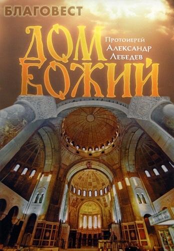 Сретенский монастырь Дом Божий. Протоиерей Александр Лебедев