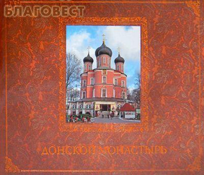 Духовное преображение Донской монастырь. Альбом