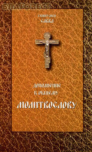 Сатисъ, Санкт-Петербург Дополнение к общему молитвослову. Схиигумен Савва