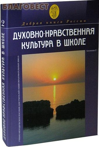 ИЭОПГКО Духовно-нравственная культура в школе. Альманах 2