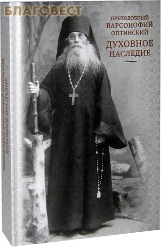 Свято-Троицкая Сергиева Лавра Духовное наследие. Преподобный Варсонофий Оптинский