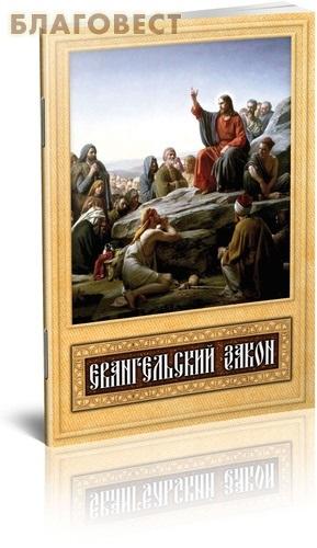 Благовест Евангельский закон