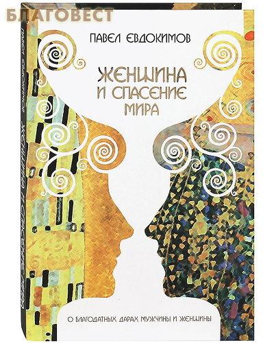 Лучи Софии, Минск Женщина и спасение мира. О благодатных дарах мужчины и женщины. Павел Евдокимов