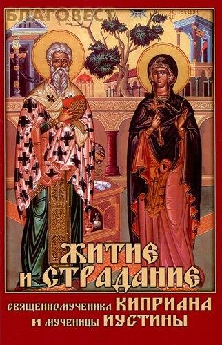 Сибирская Благозвонница Житие и страдание священномученика Киприана и мученицы Иустины