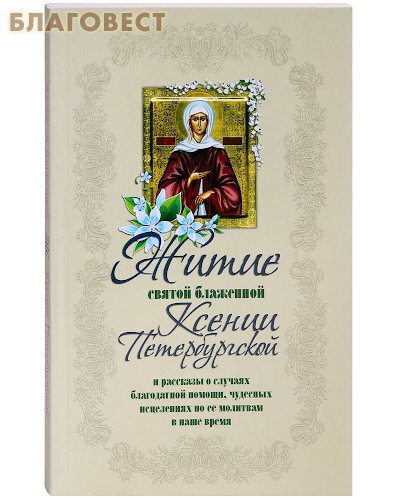 Оранта Житие святой блаженной Ксении Петербургской и ее чудеса ХVIII - ХХI вв