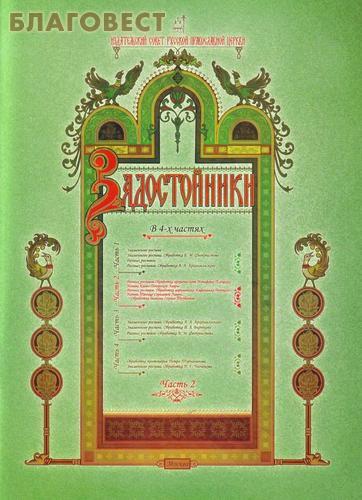 Издательский Совет Русской Православной Церкви Задостойники. В 4-х частях. Часть 2