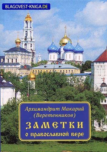 Общество памяти игумении Таисии Заметки о православной вере. Архимандрит Макарий (Веретенников)